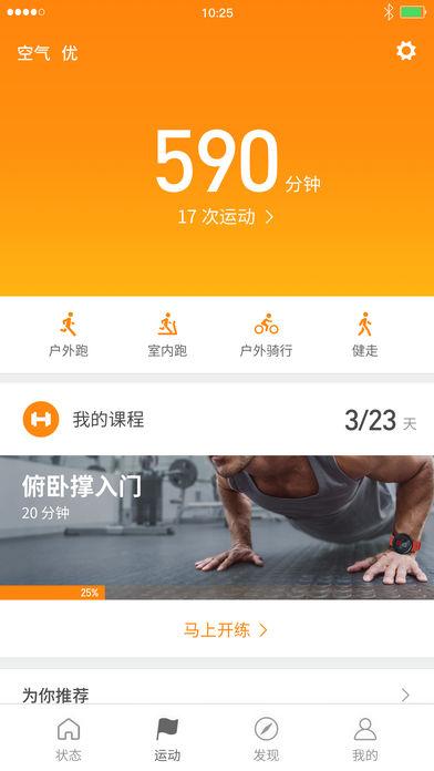 小米运动V3.4.4 苹果版