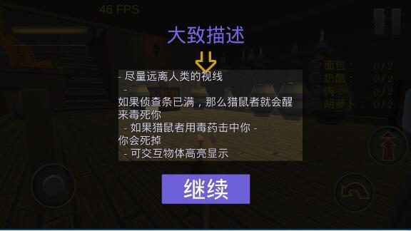 家鼠模拟器V2.3 汉化版