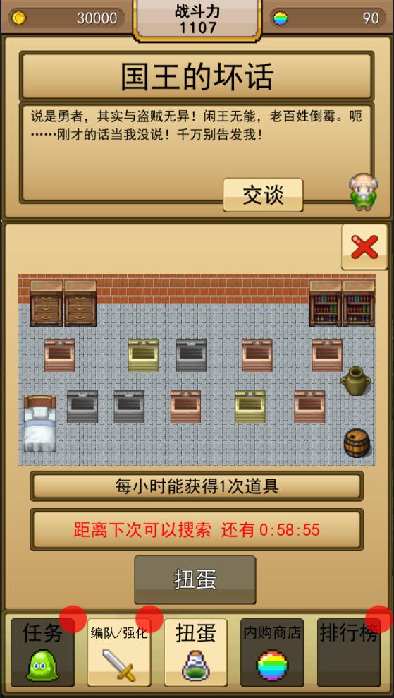 无双RPG:勇者VS恶龙V1.0 汉化版