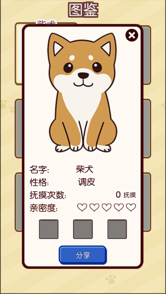 抚摸小狗V1.0.3 汉化版