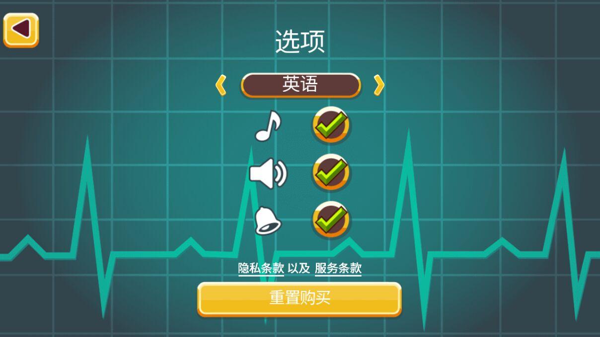 医院匆匆V1.0.1 汉化版