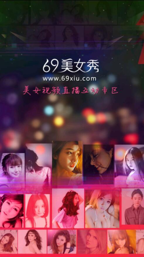 69美女直播V1.3.4 安卓版