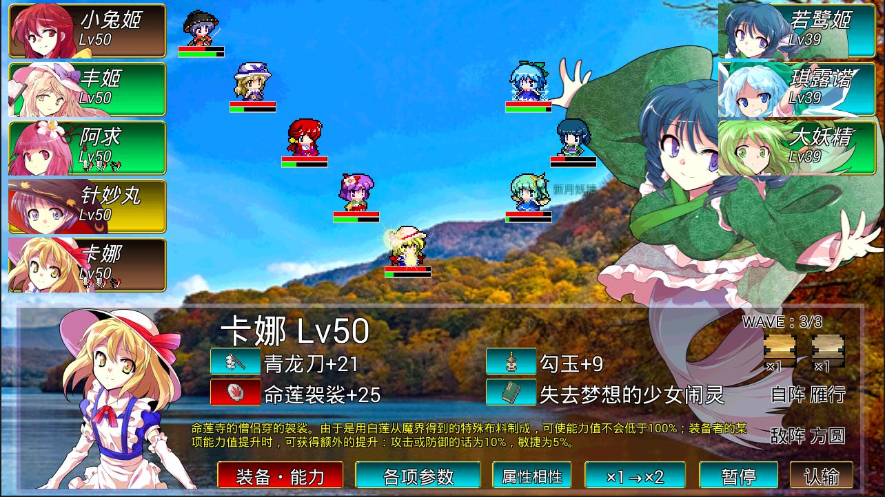 东方幻梦廻录V2.20 汉化版