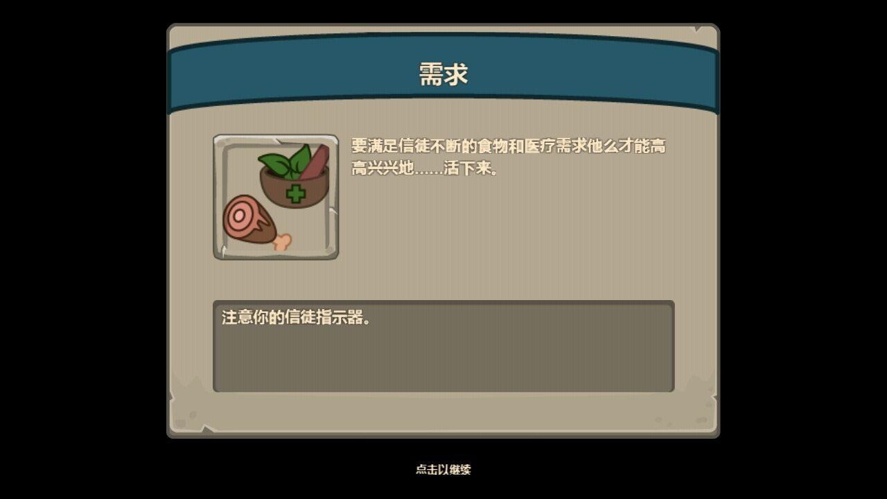 献祭V1.0.6 汉化版