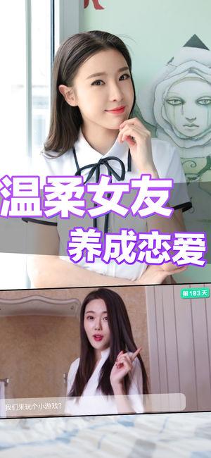 恋爱进行时:心动女生V1.0 苹果版