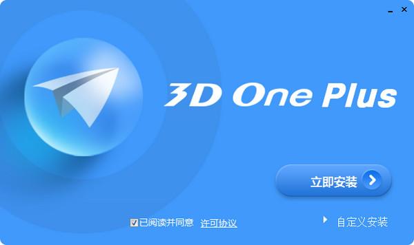3DOne Plus(3D打印设计软件)V1.1 官方版