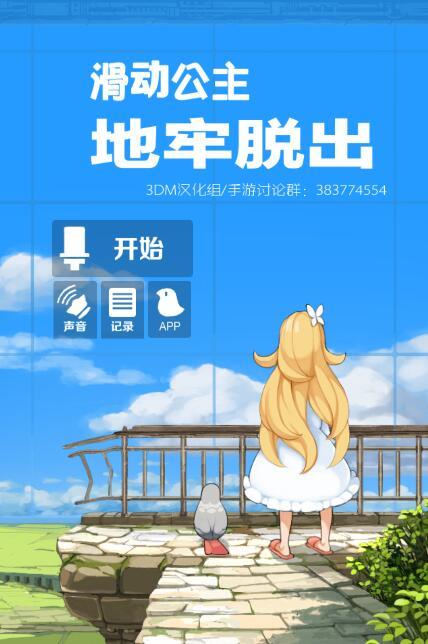 滑动公主V1.1 汉化版