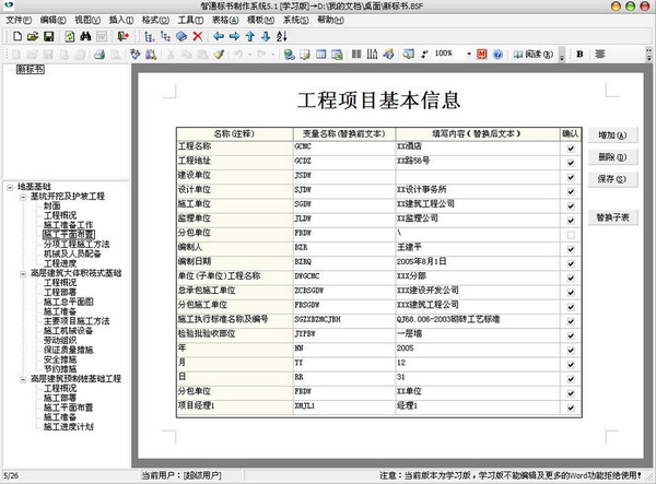 智通标书制作系统V5.1 免费版