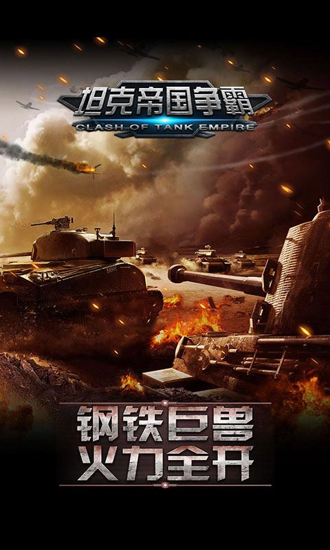坦克帝国争霸V1.0 变态版