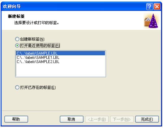 NiceLabel for Gprinter标签编辑软件V6.5.1.1253 中文免费版
