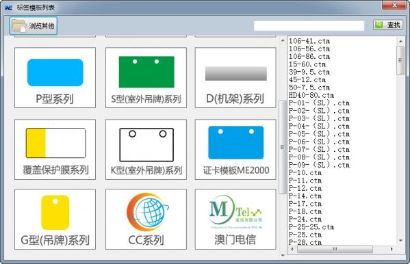 重庆品胜科技标签编辑软件V1.0.6.2 官方免费版
