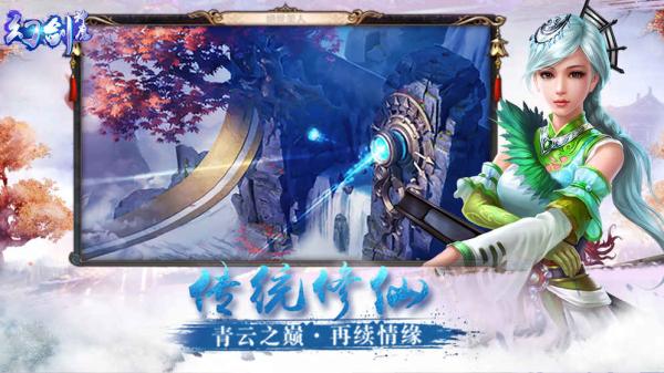 幻剑神魔V1.29.0 破解版
