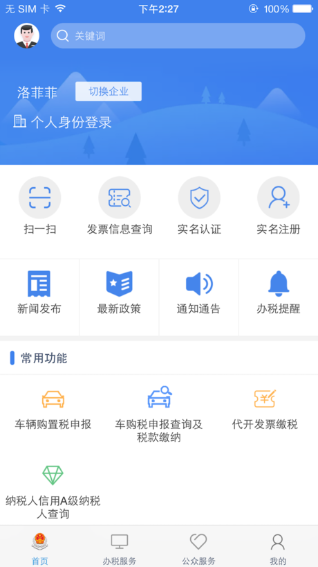 甘肃国税V1.1.3 安卓版