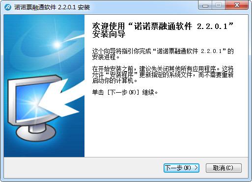 诺诺票融通V2.2.0.1 官方版