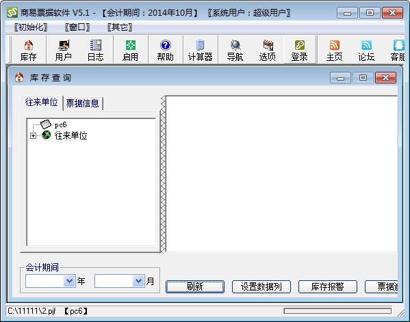 商易票据软件V5.1.0 官方版