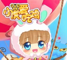 小虎爱吃鸡最新手游下载 小虎爱吃鸡官方安卓正版V1.2.0下载