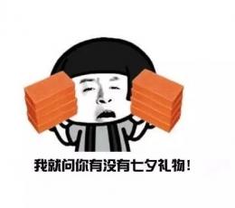 【2018七夕图片表情表情】抖音/熊本熊/金馆哭乖别大全包图片