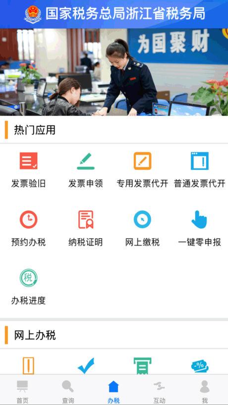 浙江税务V2.1.4 苹果版