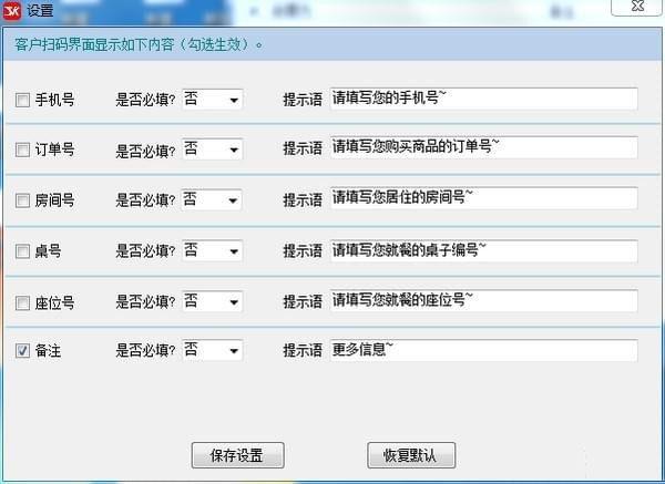 微信闪开V1.6.1.2 官方版
