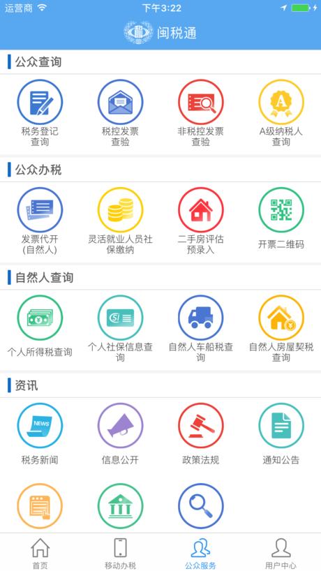 闽税通V1.1.4 苹果版
