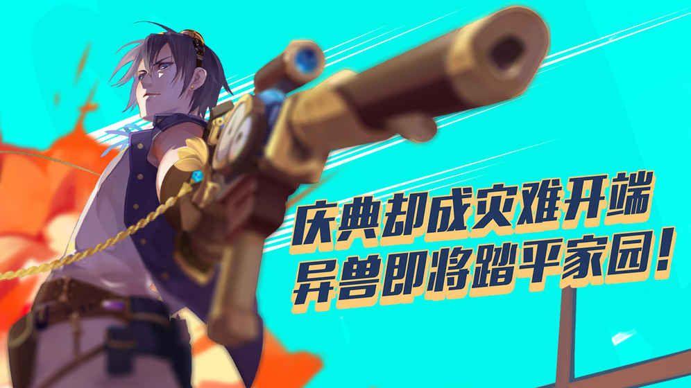 枪之轨迹V2.0.0 破解版