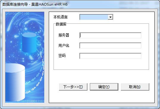 昊昌人力资源管理系统V7.02 电脑版