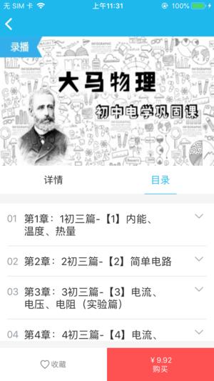 大马网课V1.0.0 安卓版