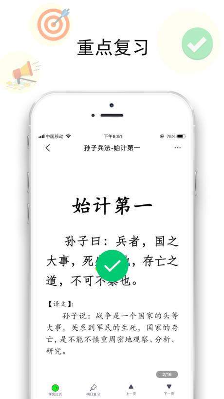 过目V1.2 苹果版