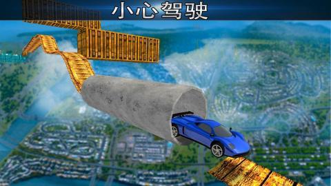 极不可能的轨道特技赛车V1.0.11 破解版