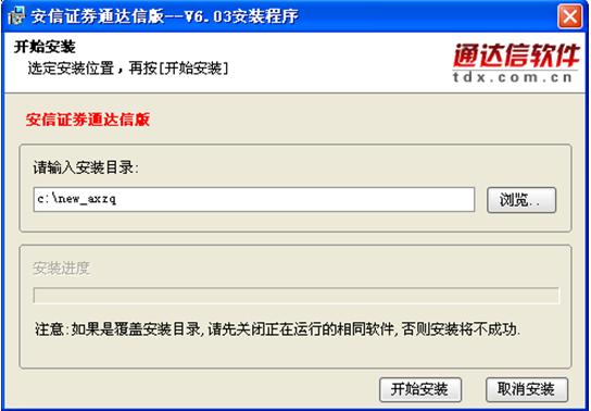 安信证券通达信行情交易软件繁体版