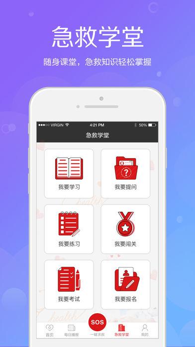 辰邦急救V2.1.2 苹果版