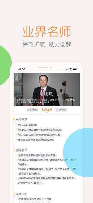 会计云课堂V1.1.9 苹果版