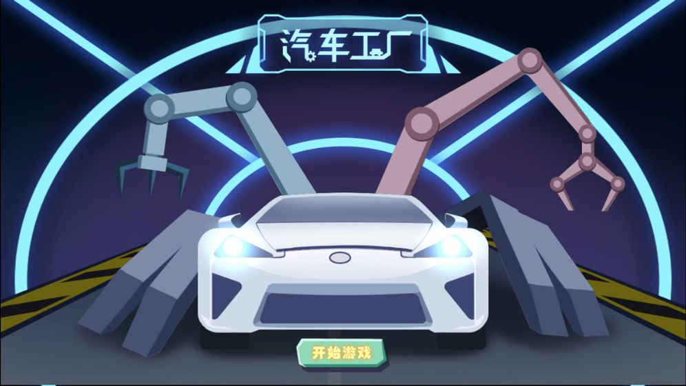 汽车工厂V1.0 安卓版