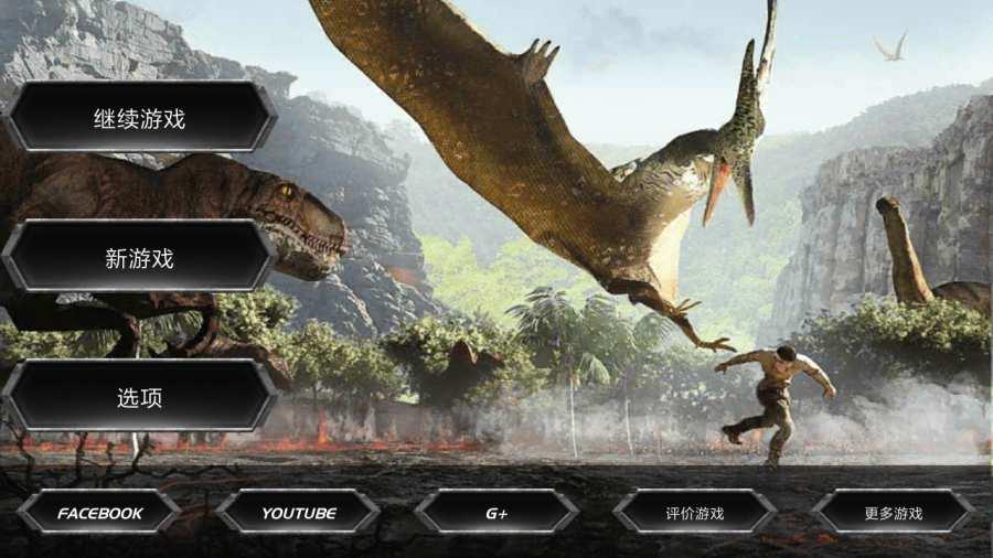侏罗纪恐龙岛生存V1.0 汉化版