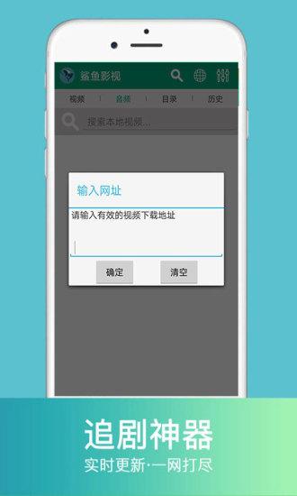 鲨鱼影视V1.0 iPhone版
