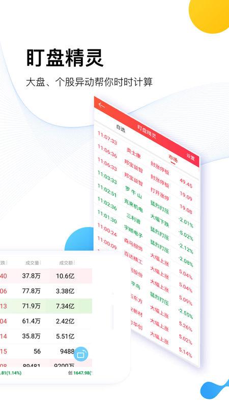 东兴证券198V5.3.8 苹果版