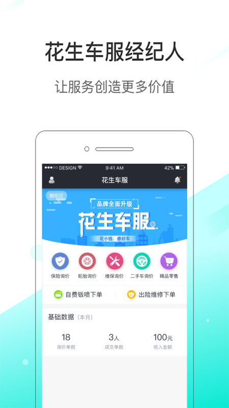花生车服V4.3.9 苹果版