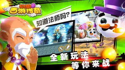 幻想西游联盟V1.1.4186 破解版