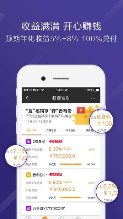 新城金融V1.3.23 苹果版