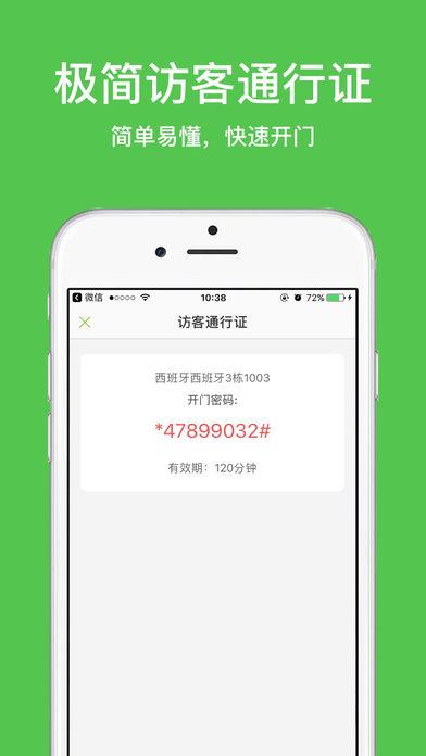 悦家园V3.4.8 苹果版