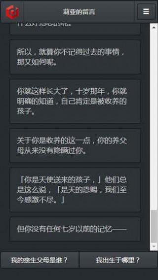 莉亚的留言V1.0.0 安卓版