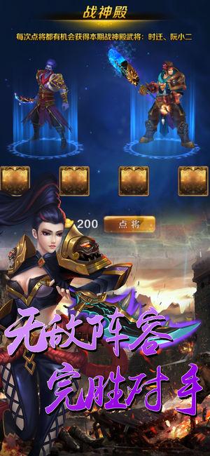 全民斗水浒V1.0 苹果版