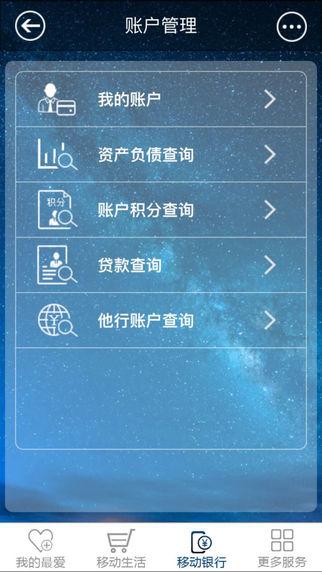 新华村镇银行V2.3 安卓版