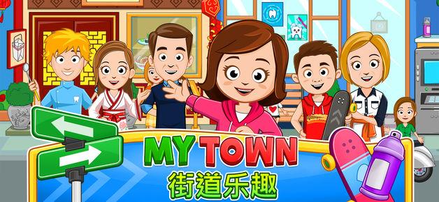 My Town:Street FunV1.1 苹果版