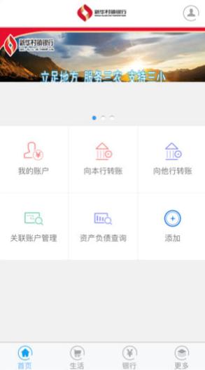 新华村镇银行V2.2 苹果版