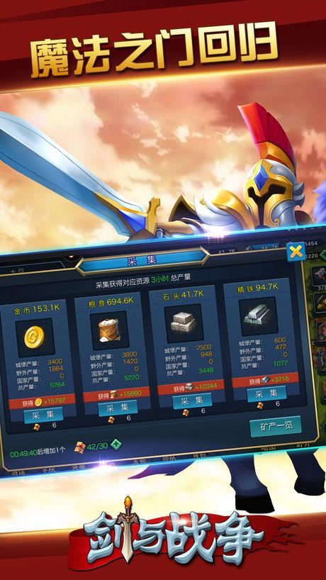 剑与战争V1.0 苹果版