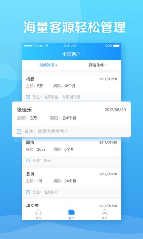 信贷超人V1.1.2 安卓版