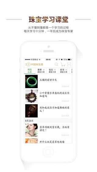中国珠宝通V1.4.1 安卓版