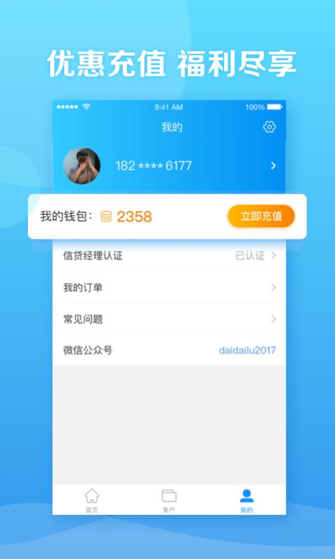 信贷超人V1.1.2 苹果版