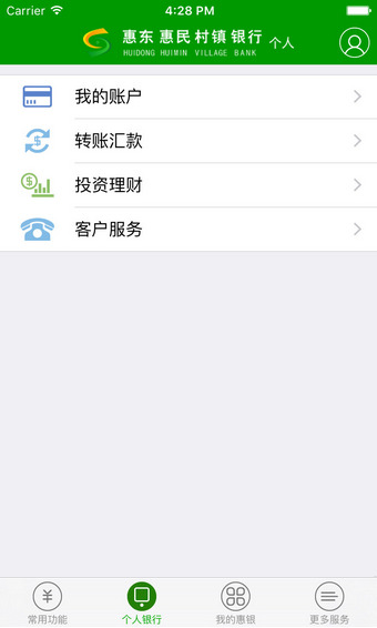 惠东惠民村镇银行V1.1.1 安卓版